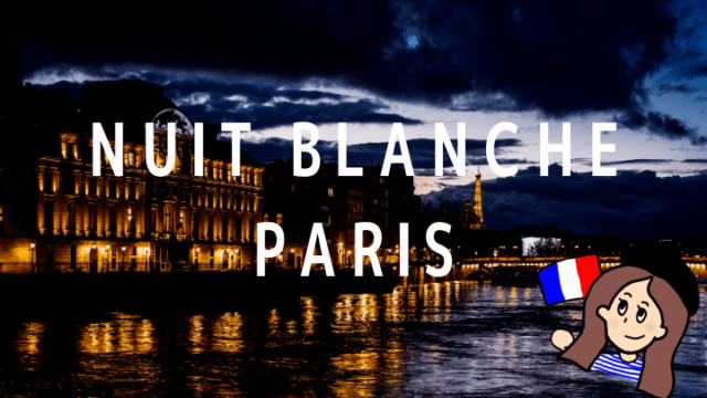 nuiblanche-paris