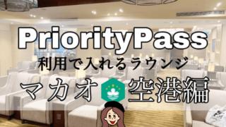 プライオリティパスラウンジ【マカオ空港】