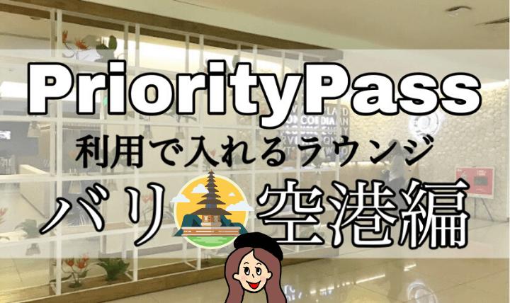 プライオリティパスラウンジ【バリ空港】