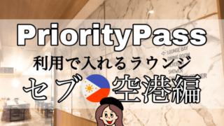 プライオリティパスラウンジ【セブ・マクタン空港】