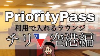 プライオリティパスラウンジ【チリ空港】