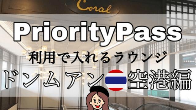 プライオリティパスラウンジ【ドンムアン空港】