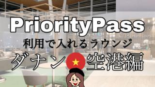 プライオリティパスラウンジ【ダナン空港】
