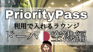 プライオリティパスラウンジ【ドーハ空港】