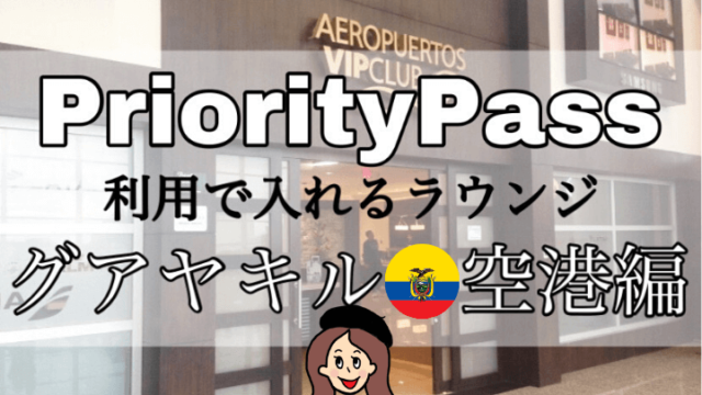 プライオリティパスラウンジ【グアヤキル空港】