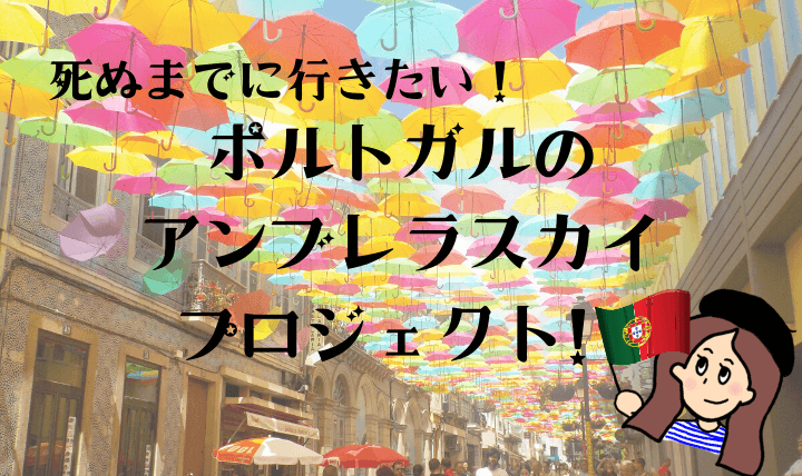 ポルトガルの傘祭り