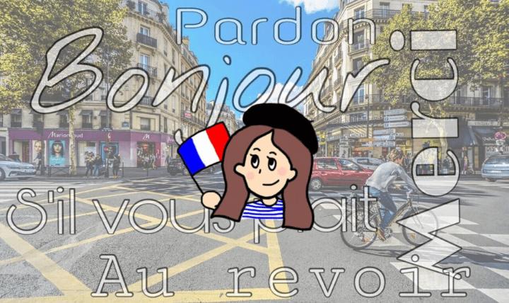フランス旅行のために覚えるべきフランス語