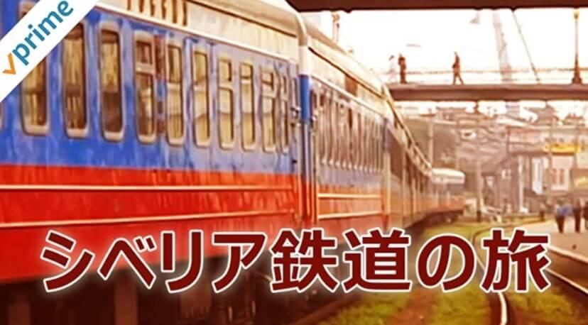Amazonプライムビデオ・ロシア・シベリア鉄道の旅
