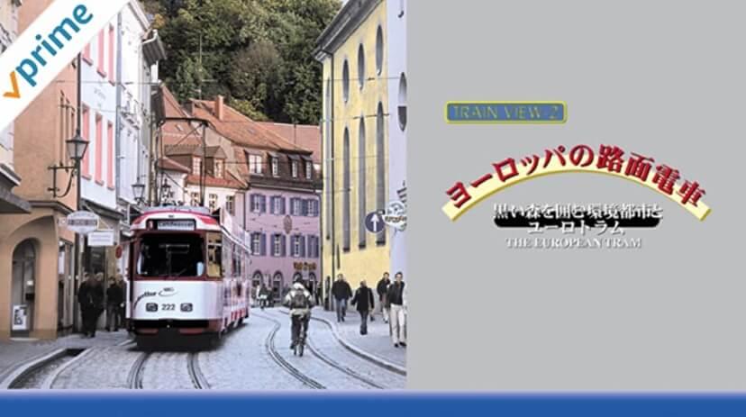 Amazonプライムビデオ・ヨーロッパの路面電車