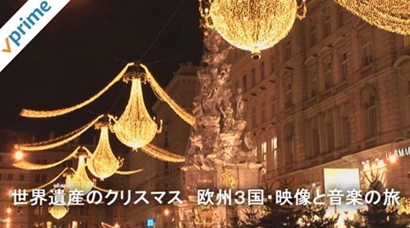 Amazonプライムビデオ・世界遺産のクリスマス
