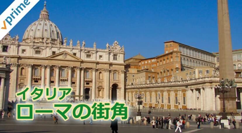 Amazonプライムビデオ・イタリア・ローマの街角