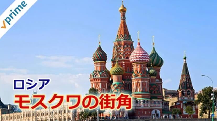 Amazonプライムビデオ・ロシア・モスクワ
