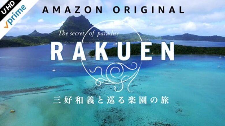 Amazonプライムビデオ・楽園・三好和義